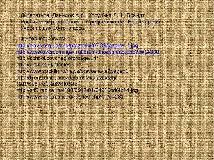 http://slavs.org.ua/img/prazdniki/07.03/lazarev_t.jpg http://www.overcoming-x...