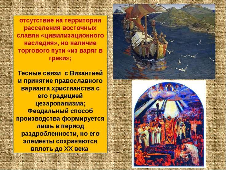 отсутствие на территории расселения восточных славян «цивилизационного наслед...