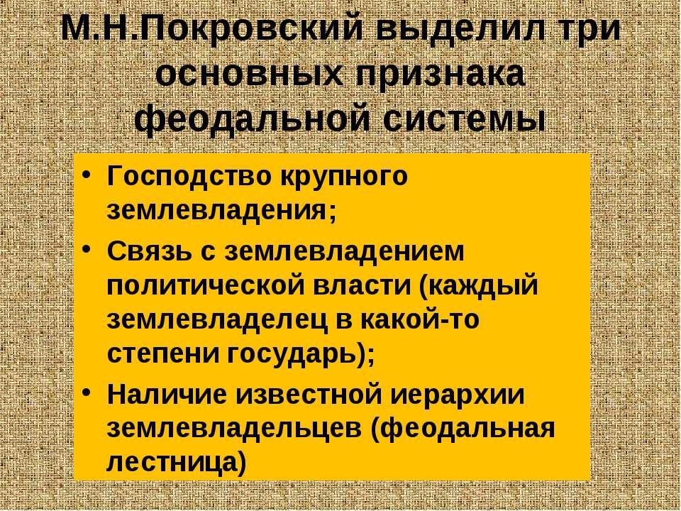 М.Н.Покровский выделил три основных признака феодальной системы Господство кр...