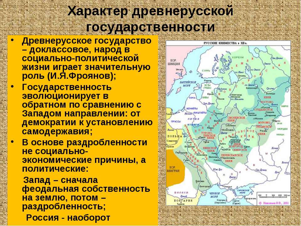 Характер древнерусской государственности Древнерусское государство – доклассо...