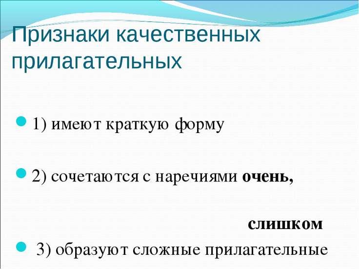Признаки качественных прилагательных 1) имеют краткую форму 2) сочетаются с н...