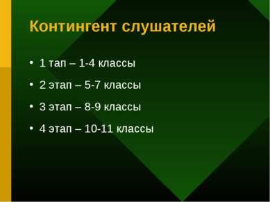 Контингент слушателей 1 тап – 1-4 классы 2 этап – 5-7 классы 3 этап – 8-9 кла...