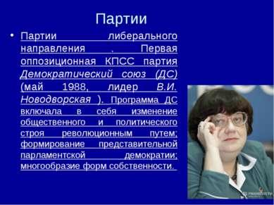 Партии Партии либерального направления . Первая оппозиционная КПСС партия Дем...