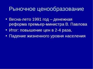 Рыночное ценообразование Весна-лето 1991 год – денежная реформа премьер-минис...