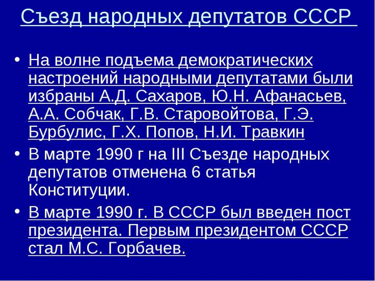Съезд народных депутатов СССР На волне подъема демократических настроений нар...