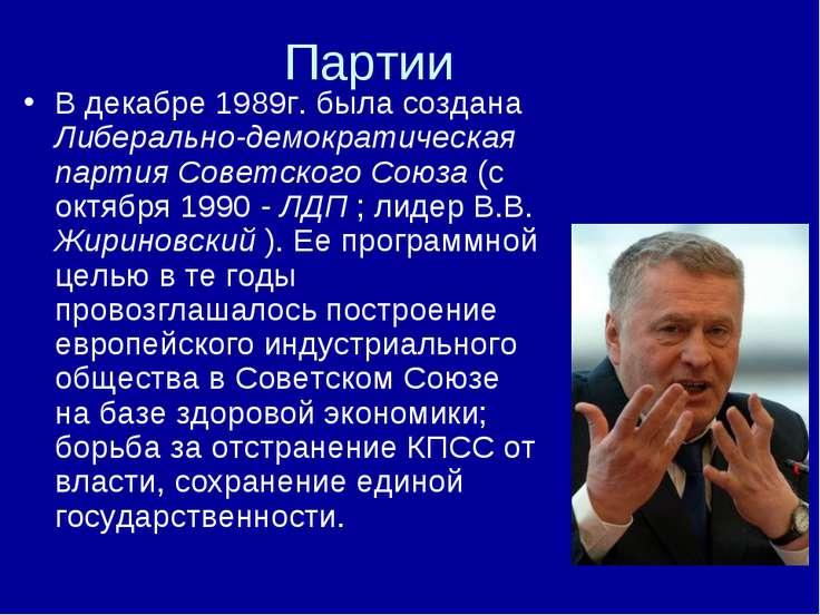 Партии В декабре 1989г. была создана Либерально-демократическая партия Советс...