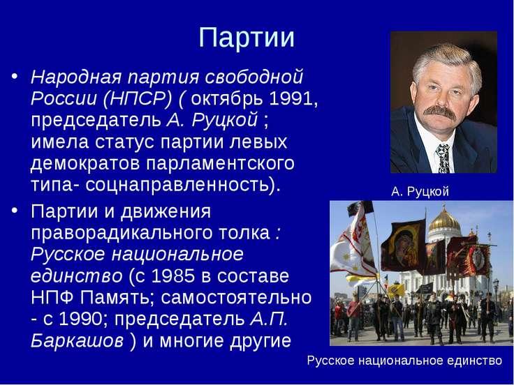Партии Народная партия свободной России (НПСР) ( октябрь 1991, председатель А...
