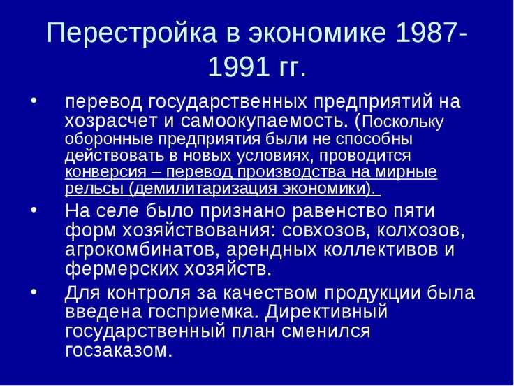 Перестройка в экономике 1987-1991 гг. перевод государственных предприятий на ...