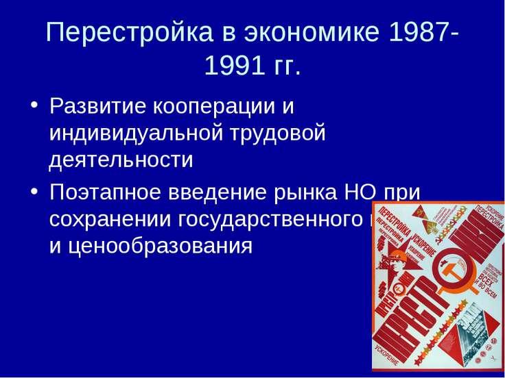 Перестройка в экономике 1987-1991 гг. Развитие кооперации и индивидуальной тр...