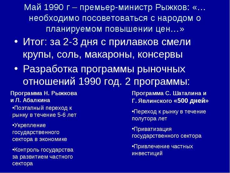 Май 1990 г – премьер-министр Рыжков: «… необходимо посоветоваться с народом о...
