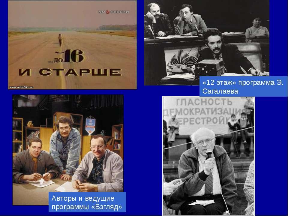 Авторы и ведущие программы «Взгляд» «12 этаж» программа Э. Сагалаева
