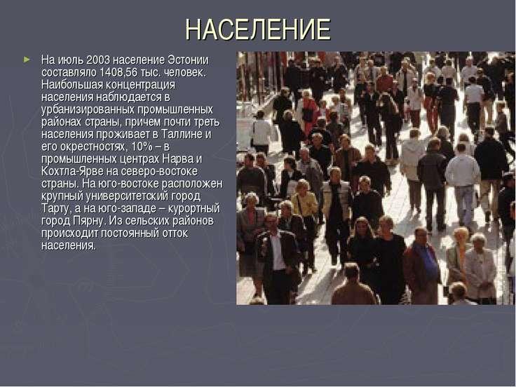 НАСЕЛЕНИЕ На июль 2003 население Эстонии составляло 1408,56 тыс. человек. Наи...