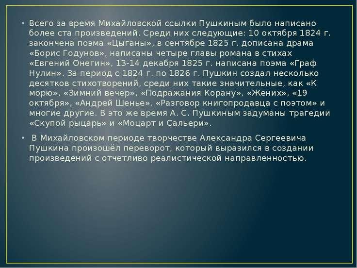 Всего за время Михайловской ссылки Пушкиным было написано более ста произведе...