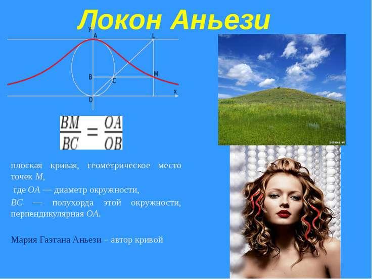 Локон Аньези плоская кривая, геометрическое место точек M, где OA — диаметр о...