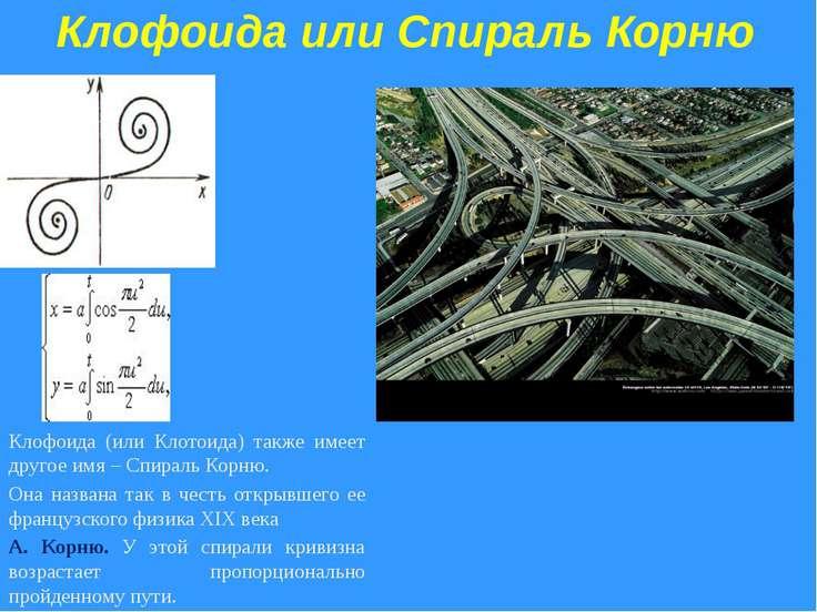 Клофоида или Спираль Корню Клофоида (или Клотоида) также имеет другое имя – С...
