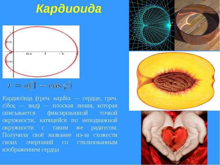 Кардиоида Кардио ида (греч. καρδία — сердце, греч. εἶδος — вид) — плоская лин...