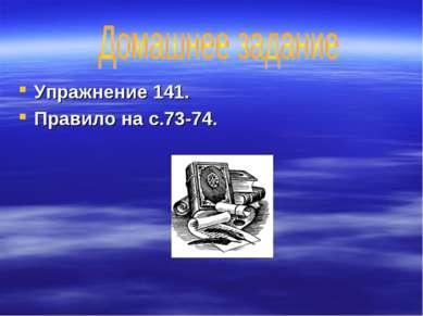 Упражнение 141. Правило на с.73-74.