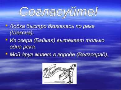 Лодка быстро двигалась по реке (Шексна). Из озера (Байкал) вытекает только од...