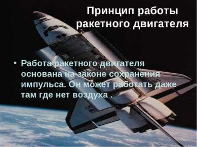 Принцип работы ракетного двигателя Работа ракетного двигателя основана на зак...