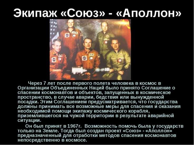 Экипаж «Союз» - «Аполлон» Через 7 лет после первого полета человека в космос ...