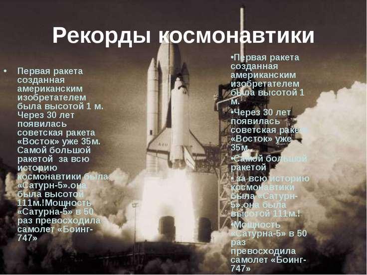 Рекорды космонавтики Первая ракета созданная американским изобретателем была ...