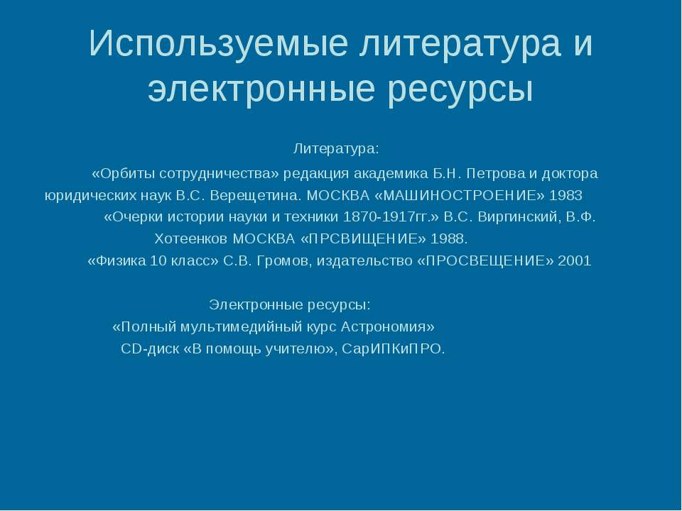 Используемые литература и электронные ресурсы Литература: «Орбиты сотрудничес...