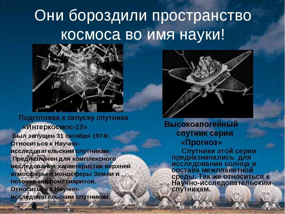 Они бороздили пространство космоса во имя науки! Высокоапогейный спутник сери...