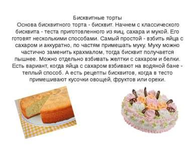 Бисквитные торты Основа бисквитного торта - бисквит. Начнем с классического б...