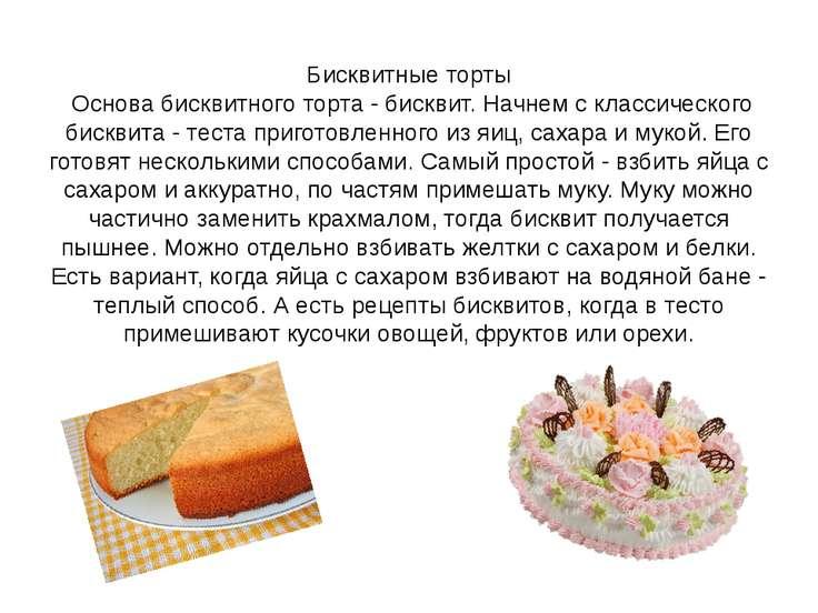 Лучший рецепт бисквита для торта