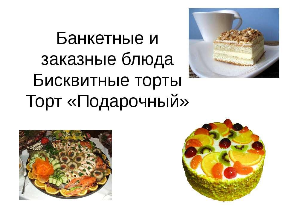 Банкетные и заказные блюда Бисквитные торты Торт «Подарочный»