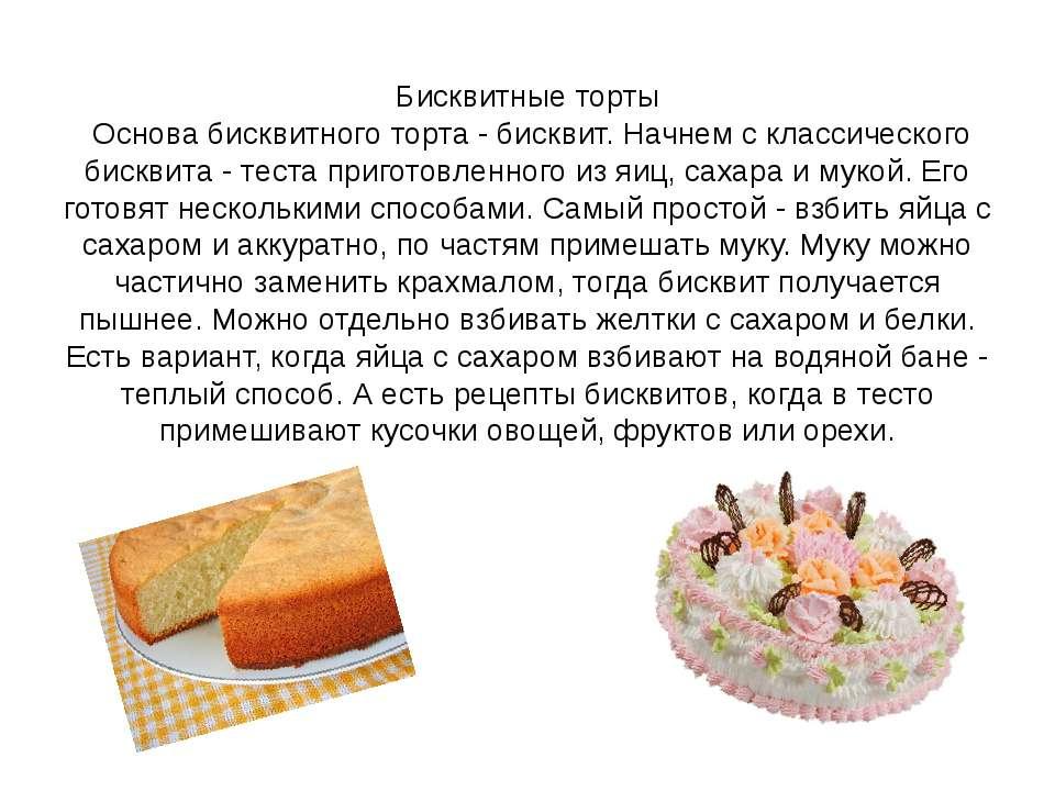 Рецепт бисквитного торта в домашних условиях с фото крема