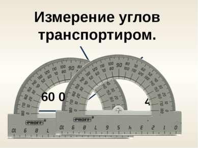 Измерение углов транспортиром. 40 0 60 0 О А