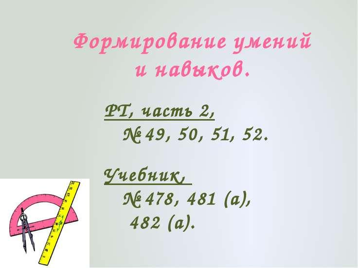 РТ, часть 2, № 49, 50, 51, 52. Учебник, № 478, 481 (а), 482 (а). Формирование...