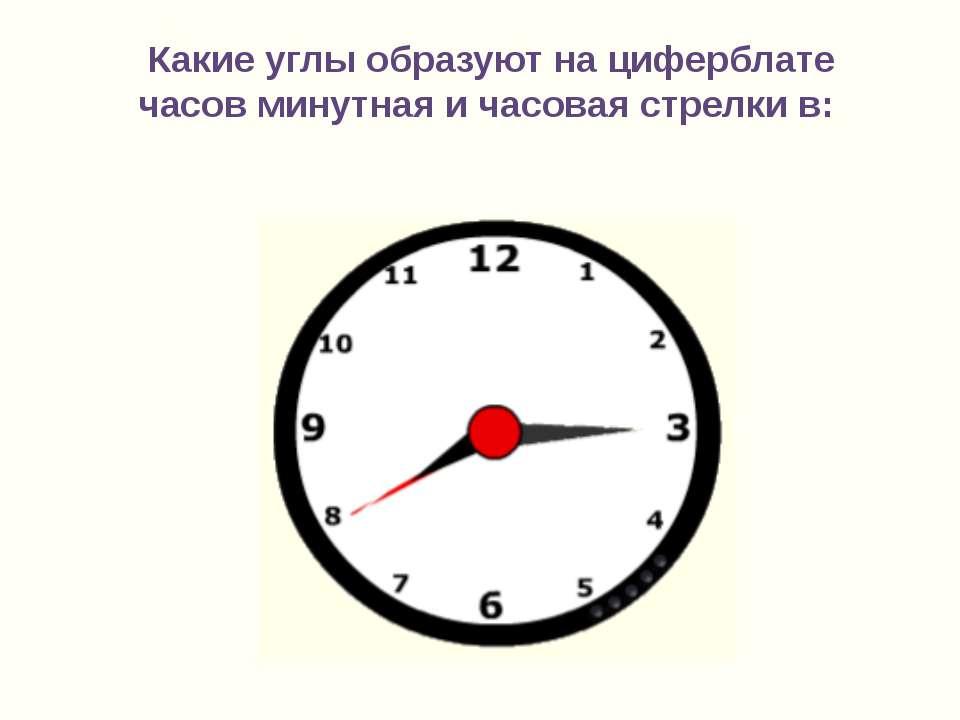 Какие углы образуют на циферблате часов минутная и часовая стрелки в: