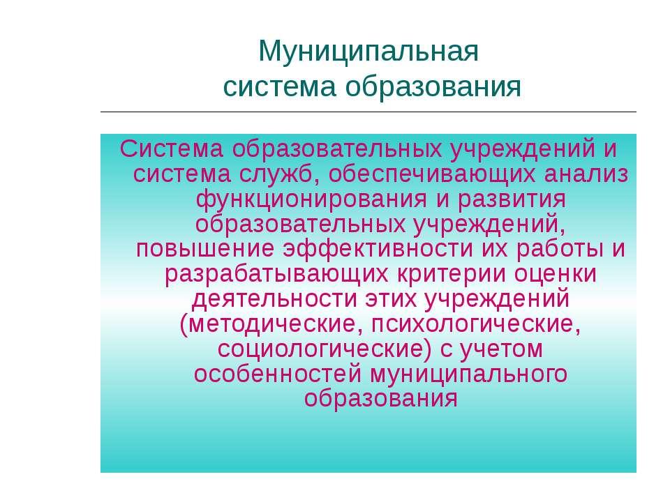 Муниципальная система образования Система образовательных учреждений и систем...