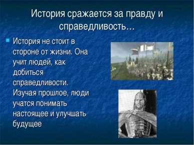 История сражается за правду и справедливость… История не стоит в стороне от ж...