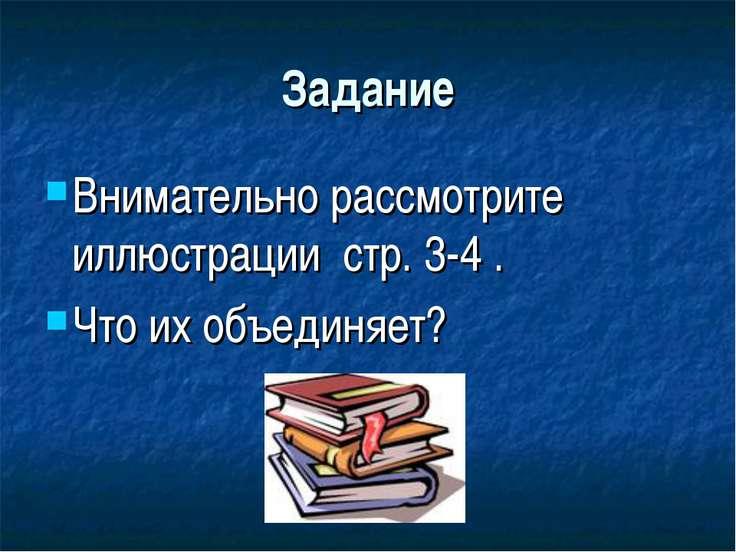 Задание Внимательно рассмотрите иллюстрации стр. 3-4 . Что их объединяет?