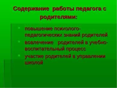 Содержание работы педагога с родителями: повышение психолого-педагогических з...