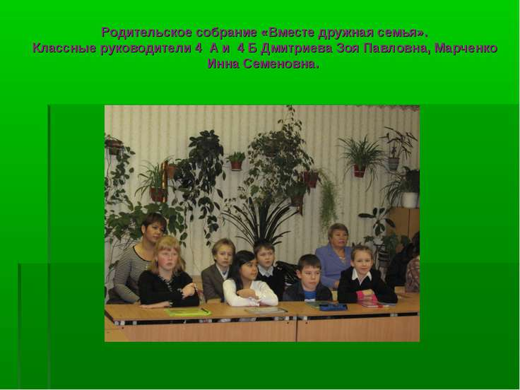 Родительское собрание «Вместе дружная семья». Классные руководители 4 А и 4 Б...