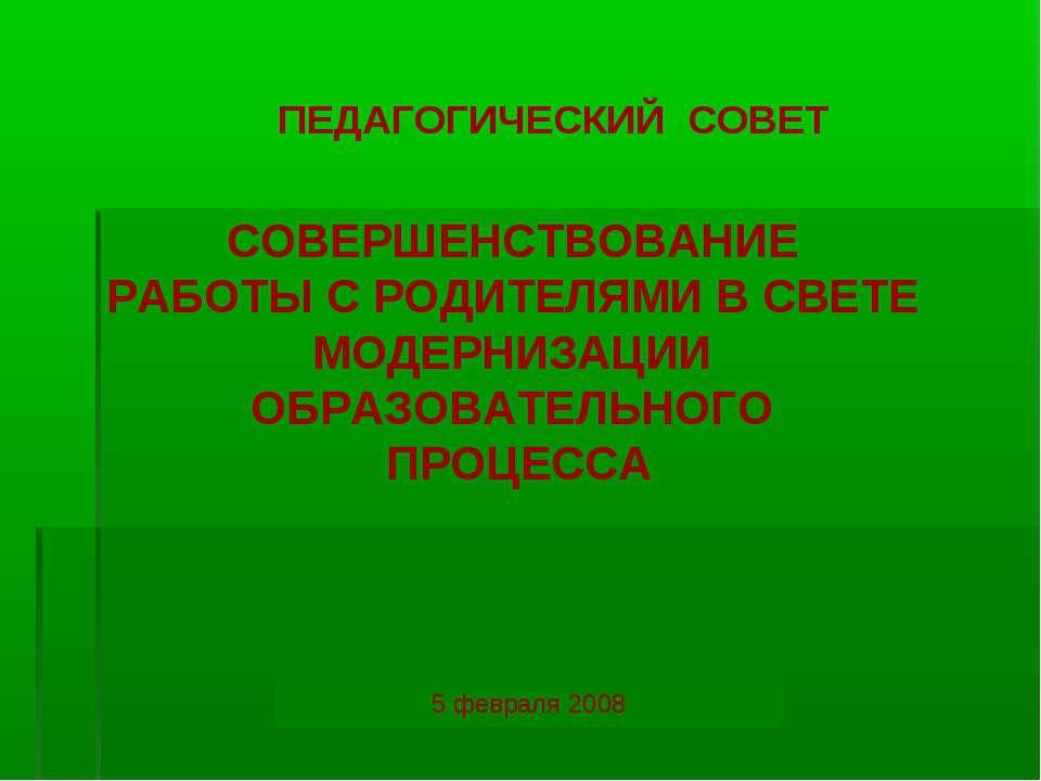 СОВЕРШЕНСТВОВАНИЕ РАБОТЫ С РОДИТЕЛЯМИ В СВЕТЕ МОДЕРНИЗАЦИИ ОБРАЗОВАТЕЛЬНОГО П...
