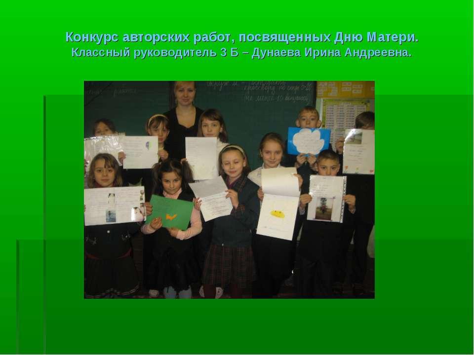 Конкурс авторских работ, посвященных Дню Матери. Классный руководитель 3 Б – ...