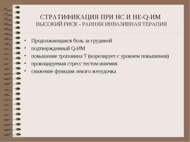 СТРАТИФИКАЦИЯ ПРИ НС И НЕ-Q-ИМ ВЫСОКИЙ РИСК - РАННЯЯ ИНВАЗИВНАЯ ТЕРАПИЯ Продо...