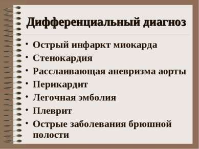 Дифференциальный диагноз Острый инфаркт миокарда Стенокардия Расслаивающая ан...