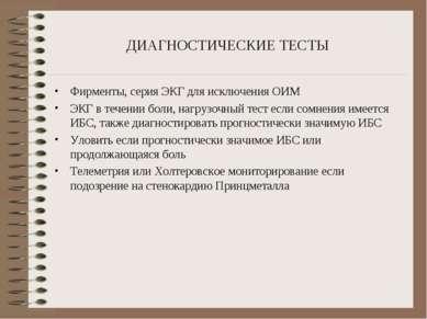 ДИАГНОСТИЧЕСКИЕ ТЕСТЫ Фирменты, серия ЭКГ для исключения ОИМ ЭКГ в течении бо...