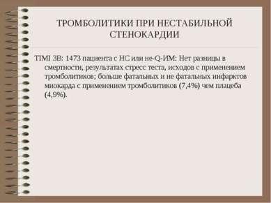 ТРОМБОЛИТИКИ ПРИ НЕСТАБИЛЬНОЙ СТЕНОКАРДИИ TIMI 3B: 1473 пациента с НС или не-...
