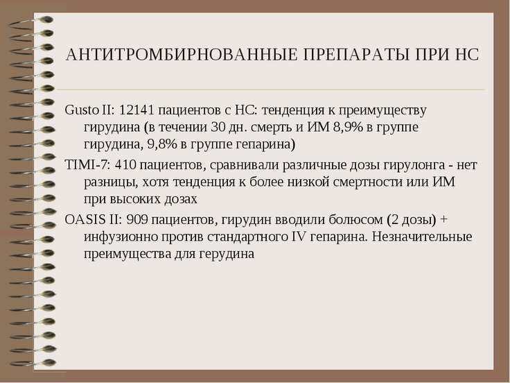 АНТИТРОМБИРНОВАННЫЕ ПРЕПАРАТЫ ПРИ НС Gusto II: 12141 пациентов с НС: тенденци...