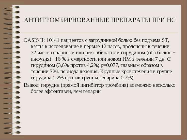 АНТИТРОМБИРНОВАННЫЕ ПРЕПАРАТЫ ПРИ НС OASIS II: 10141 пациентов с загрудинной ...