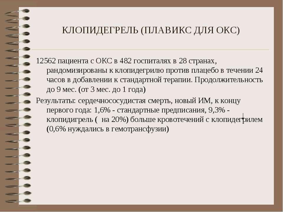 КЛОПИДЕГРЕЛЬ (ПЛАВИКС ДЛЯ ОКС) 12562 пациента с ОКС в 482 госпиталях в 28 стр...