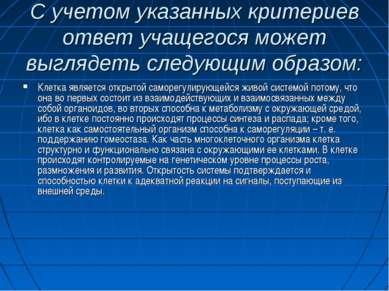 С учетом указанных критериев ответ учащегося может выглядеть следующим образо...