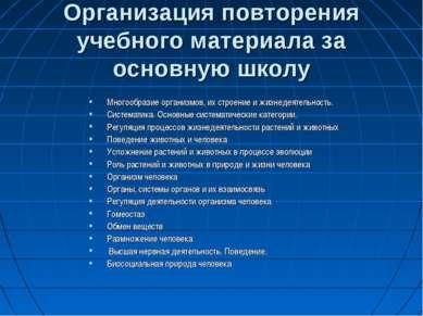 Организация повторения учебного материала за основную школу Многообразие орга...